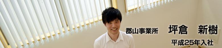 7-tsubokura-title