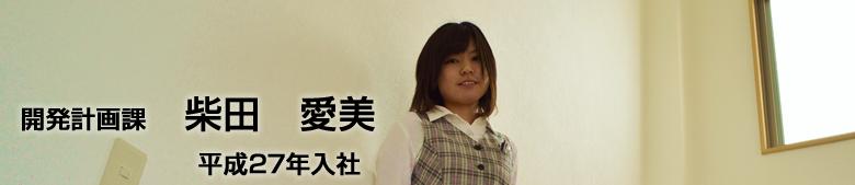 6-shibata-title